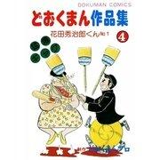 どおくまん作品集 (4) 花田秀治郎くんNo.1(eBookJapan Plus) [電子書籍]