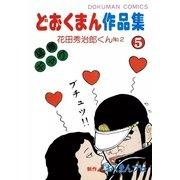どおくまん作品集 (5) 花田秀治郎くんNo.2(eBookJapan Plus) [電子書籍]