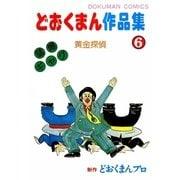 どおくまん作品集 (6) 黄金探偵(eBookJapan Plus) [電子書籍]