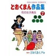 どおくまん作品集 (7) 花の女子高生(eBookJapan Plus) [電子書籍]