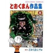 どおくまん作品集 (8) SF頭狂帝大No.1(eBookJapan Plus) [電子書籍]