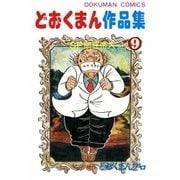 どおくまん作品集 (9) SF頭狂帝大No.2(eBookJapan Plus) [電子書籍]
