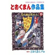 どおくまん作品集 (10) SF頭狂帝大No.3(eBookJapan Plus) [電子書籍]