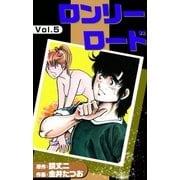 ロンリーロード (5)(eBookJapan Plus) [電子書籍]