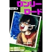 ロンリーロード (6)(eBookJapan Plus) [電子書籍]