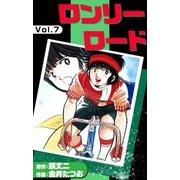 ロンリーロード (7)(eBookJapan Plus) [電子書籍]