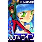 霊能探偵ルナ&サイコ (2)(eBookJapan Plus) [電子書籍]
