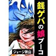 銭ゲバの娘 プーコ(eBookJapan Plus) [電子書籍]