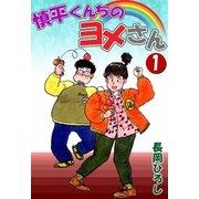 慎平くんちのヨメさん (1)(eBookJapan Plus) [電子書籍]