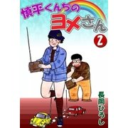 慎平くんちのヨメさん (2)(eBookJapan Plus) [電子書籍]
