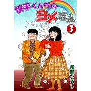 慎平くんちのヨメさん (3)(eBookJapan Plus) [電子書籍]