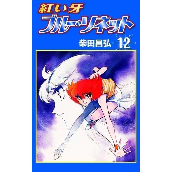 紅い牙 ブルー・ソネット (12)(eBookJapan Plus) [電子書籍]
