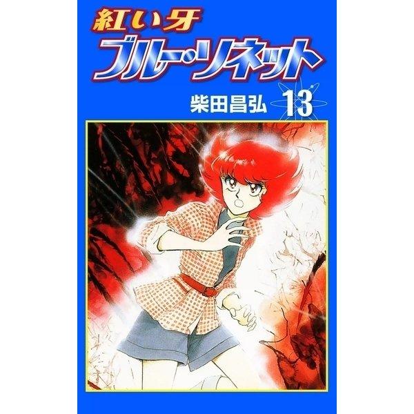 紅い牙 ブルー・ソネット (13)(eBookJapan Plus) [電子書籍]