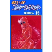 紅い牙 ブルー・ソネット (15)(eBookJapan Plus) [電子書籍]