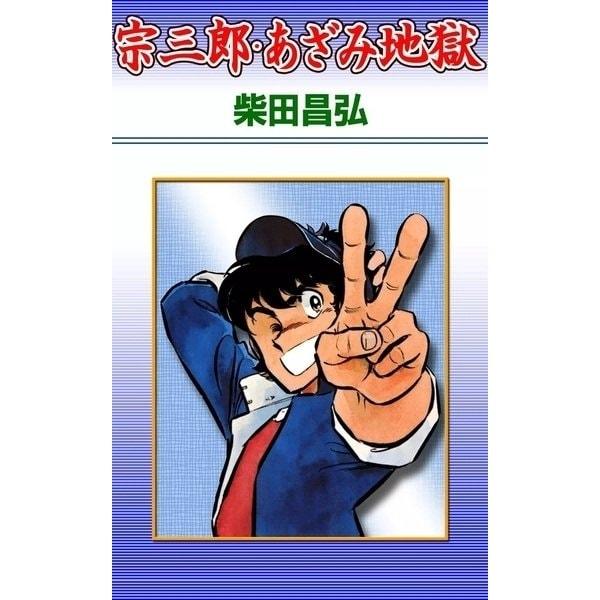 宗三郎・あざみ地獄(eBookJapan Plus) [電子書籍]