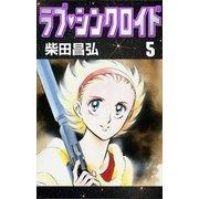 ラブ・シンクロイド (5)(eBookJapan Plus) [電子書籍]