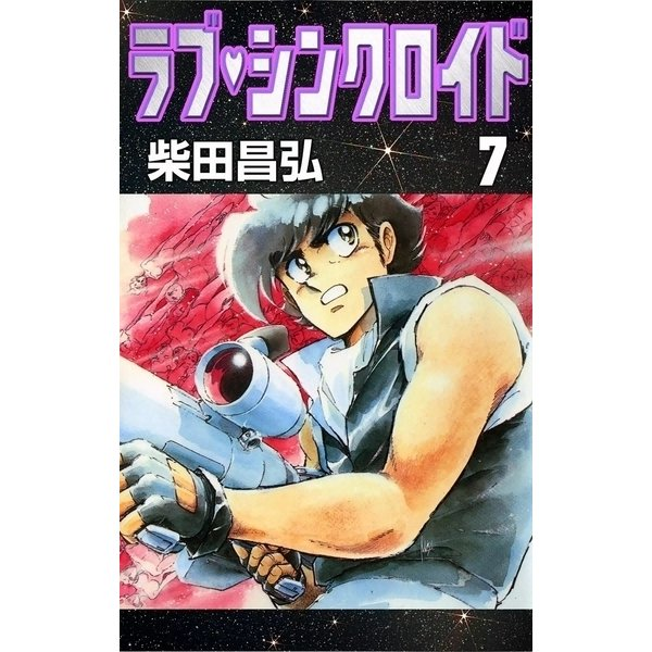 ラブ・シンクロイド (7)(eBookJapan Plus) [電子書籍]
