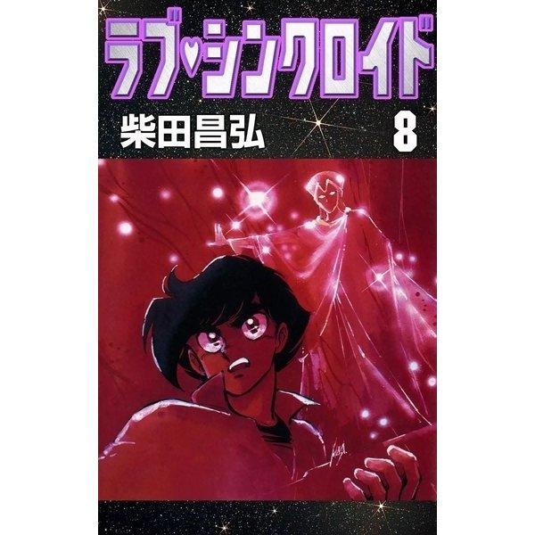 ラブ・シンクロイド (8)(eBookJapan Plus) [電子書籍]