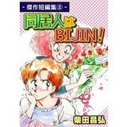 同居人はBIJIN!-傑作短編集(2)-(eBookJapan Plus) [電子書籍]