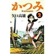 かつみ (2)(eBookJapan Plus) [電子書籍]