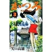 かつみ (3)(eBookJapan Plus) [電子書籍]