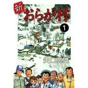 新・おらが村 (1)(eBookJapan Plus) [電子書籍]