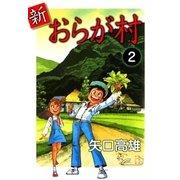 新・おらが村 (2)(eBookJapan Plus) [電子書籍]