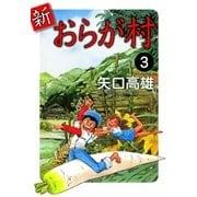 新・おらが村 (3)(eBookJapan Plus) [電子書籍]