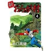 新・おらが村 (4)(eBookJapan Plus) [電子書籍]