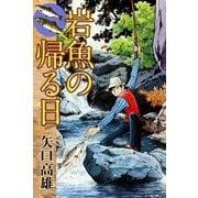 岩魚の帰る日(eBookJapan Plus) [電子書籍]