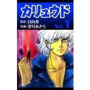 カリュウド (1)(eBookJapan Plus) [電子書籍]