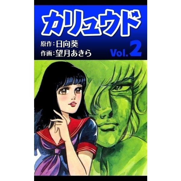 カリュウド (2)(eBookJapan Plus) [電子書籍]