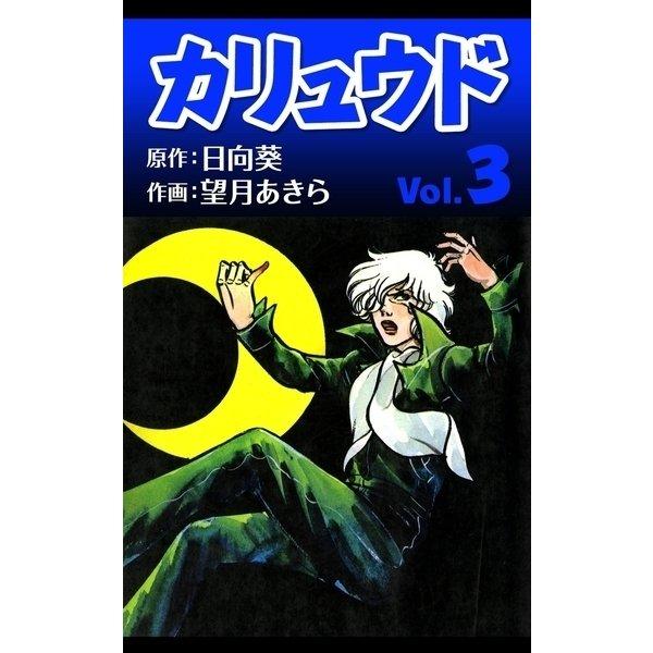 カリュウド (3)(eBookJapan Plus) [電子書籍]