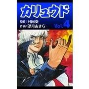 カリュウド (4)(eBookJapan Plus) [電子書籍]