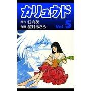カリュウド (5)(eBookJapan Plus) [電子書籍]