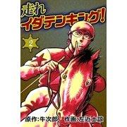 走れイダテンキング!  (2)(eBookJapan Plus) [電子書籍]