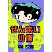 ぜんまい小僧(eBookJapan Plus) [電子書籍]