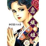 恋織姫(eBookJapan Plus) [電子書籍]