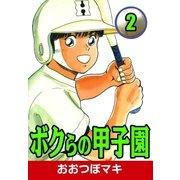 ボクらの甲子園 (2)(eBookJapan Plus) [電子書籍]