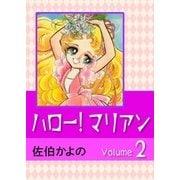 ハロー!マリアン (2)(eBookJapan Plus) [電子書籍]