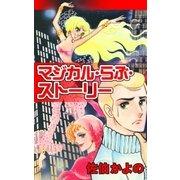 マジカル・らぶ・ストーリー(eBookJapan Plus) [電子書籍]