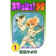 スマッシュ!メグ (1)(eBookJapan Plus) [電子書籍]