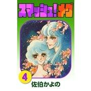 スマッシュ!メグ (4)(eBookJapan Plus) [電子書籍]