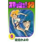スマッシュ!メグ (6)(eBookJapan Plus) [電子書籍]