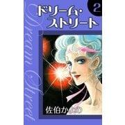 ドリーム・ストリート (2)(eBookJapan Plus) [電子書籍]