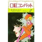 口紅コンバット (2)(eBookJapan Plus) [電子書籍]