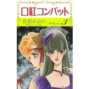 口紅コンバット (3)(eBookJapan Plus) [電子書籍]