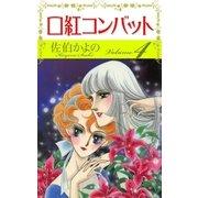口紅コンバット (4)(eBookJapan Plus) [電子書籍]