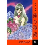 緋の稜線 (12)(eBookJapan Plus) [電子書籍]