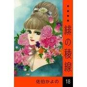 緋の稜線 (18)(eBookJapan Plus) [電子書籍]